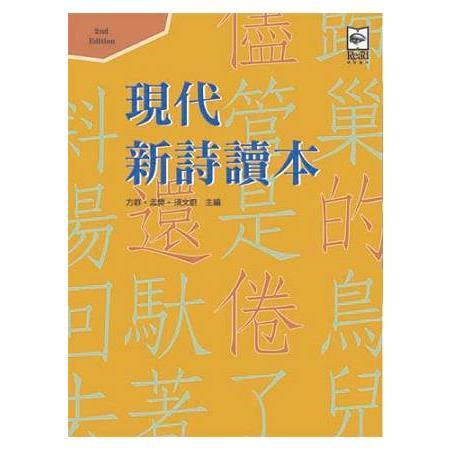 現代新詩讀本(第二版)