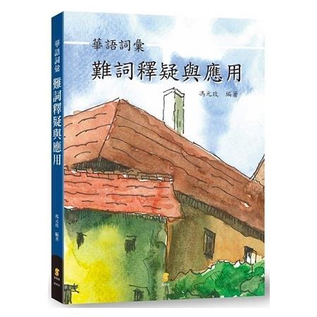 華語詞彙難詞釋疑與應用 /