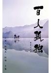 百人孤獨:江南詩集(簡體中文版)