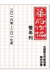 華府華文作家協會雙年刊(二○一六~二○一七)