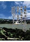 涸墨點滴—見微知著:大華府報導年集 (2014-2016)