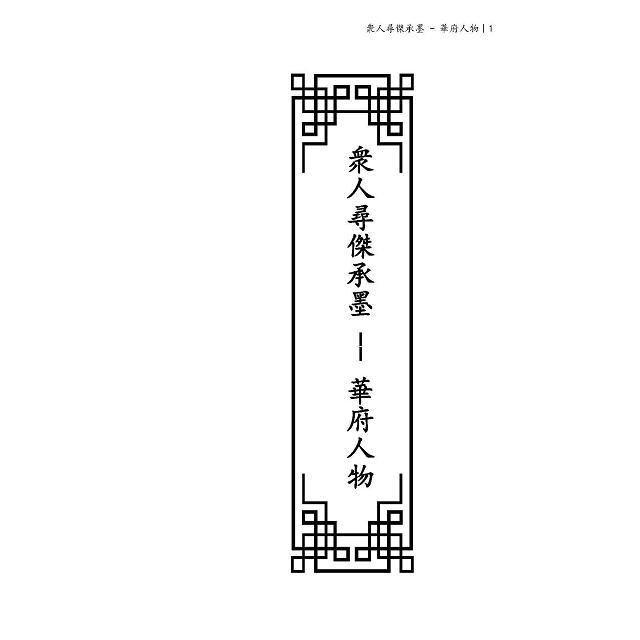 華府人物:紀念吳崇蘭文集