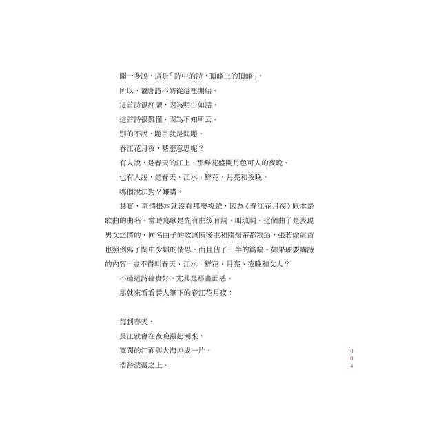 易中天品唐詩(攝影插圖版)