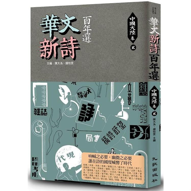 華文新詩百年選.中國大陸卷2