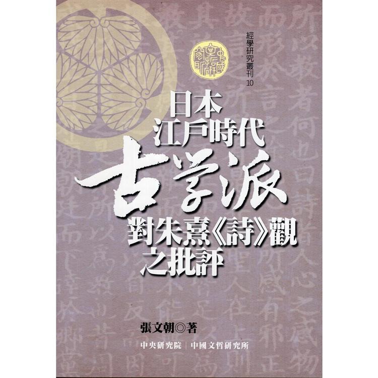 日本江戶時代古學派對朱熹《詩》觀之批評