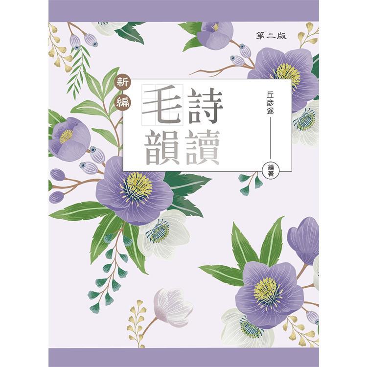 新編毛詩韻讀(第二版)