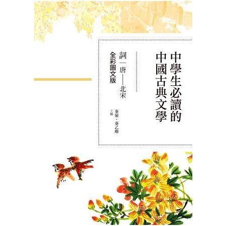 中學生必讀的中國古典文學-詞(唐~北宋)【全彩圖文版】