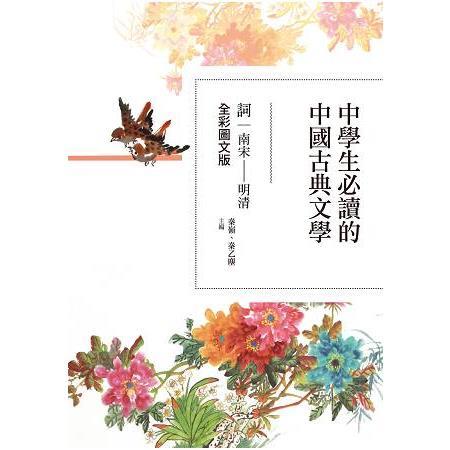 中學生必讀的中國古典文學-詞(南宋~明清 )【全彩圖文版】