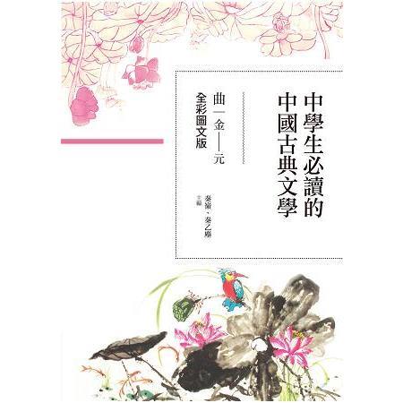 中學生必讀的中國古典文學-曲(金~元)【全彩圖文版】