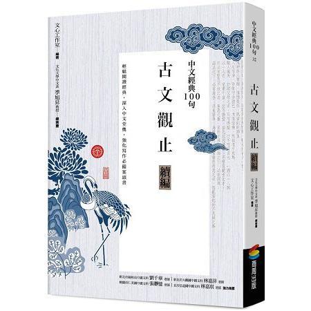 中文經典100句--古文觀止續編