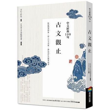 中文經典100句--古文觀止