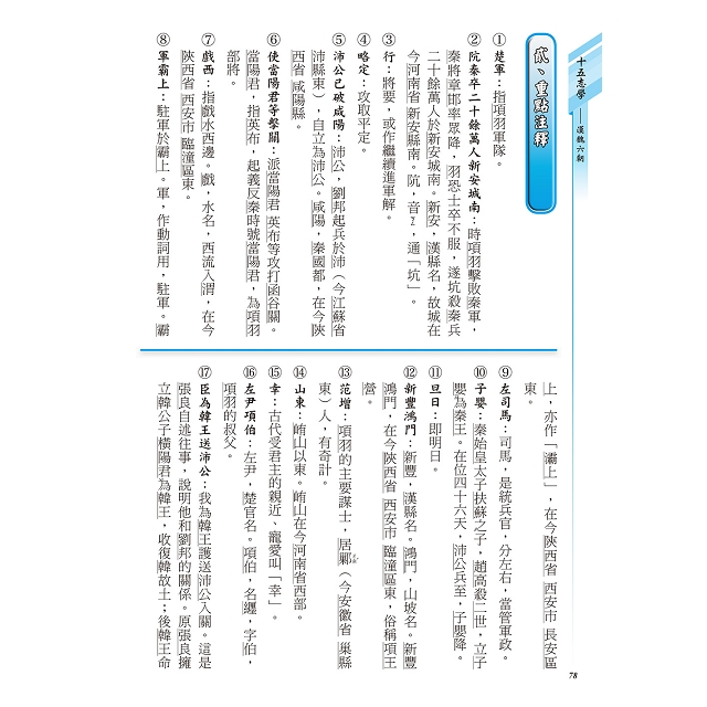 十五志學(基礎篇):教育部推薦選文15篇