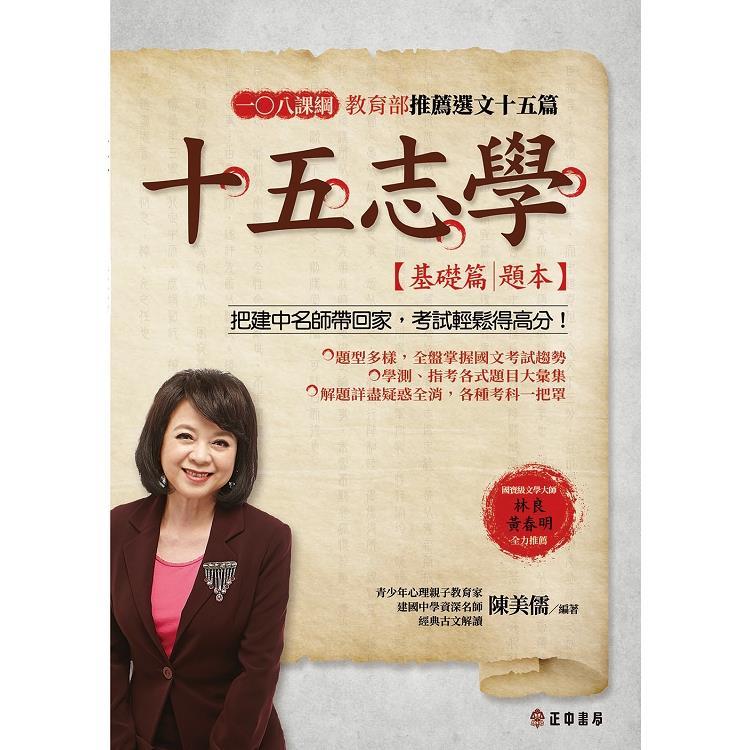 十五志學(基礎篇):教育部推薦選文15篇【題本】