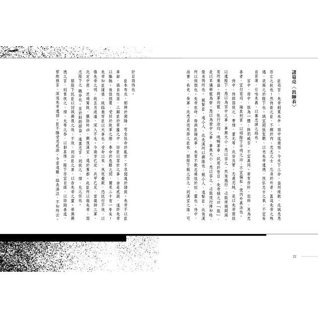 國文開外掛:自從看了這本課本以後……