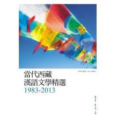 當代西藏漢語文學精選1983-2013