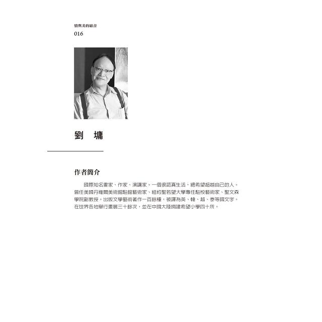 情與美的絃音:紐約華文作家協會文集