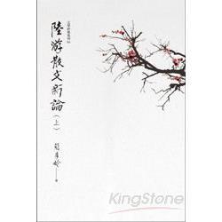 陸游散文新論(上、下冊)