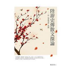 陸游史傳散文探論----以《南唐書》為例
