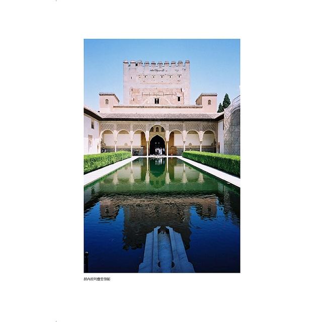 阿蘭布拉宮的故事:在西班牙發現世界上最美麗的阿拉伯宮殿【美國文學之父‧魔魅幻麗的西班牙遊記‧中文版首