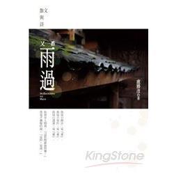 又一番雨過:散文與詩~與開悟共舞~蓮生法王專題講座DVD5套裝書