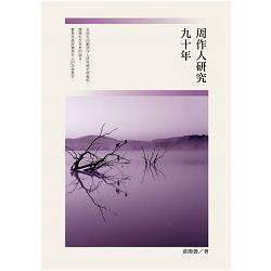 周作人研究九十年【現當代華文文學研究叢書16】