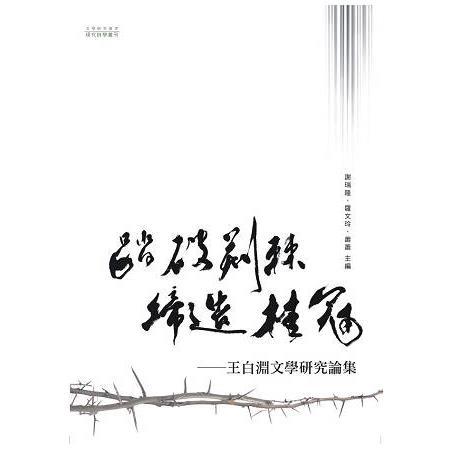踏破荊棘,締造桂冠----王白淵文學研究論集