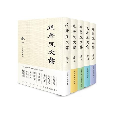 孫康宜文集【全套5冊不分售】
