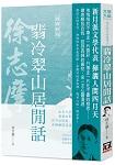 徐志摩作品精選1: 翡冷翠山居閒話【經典新版】