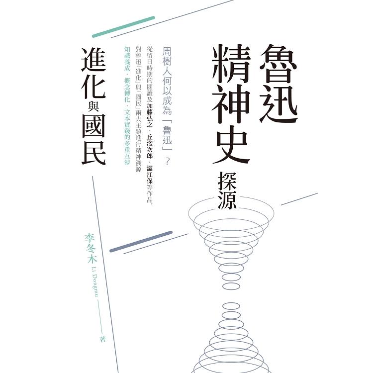 鲁迅精神史探源:「進化」與「國民