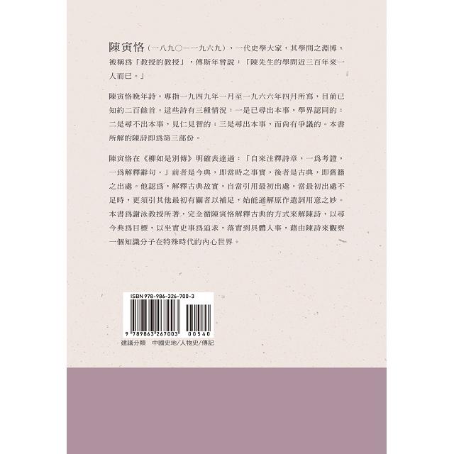 陳寅恪晚年詩箋證稿【限量精裝簽名版】