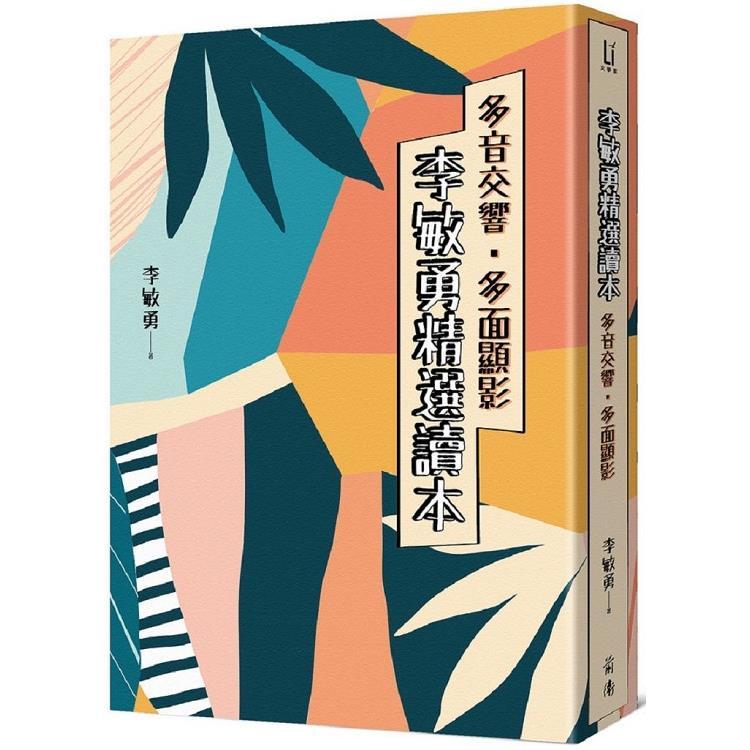 多音交響.多面顯影:李敏勇精選讀本