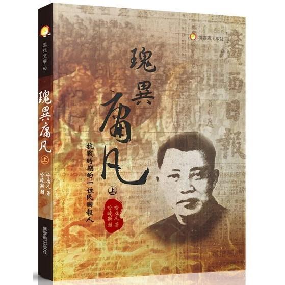 瑰異庸凡—抗戰時期的一位民國報人(上下冊不分售)