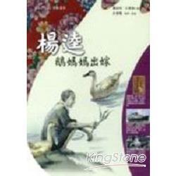 楊逵:鵝媽媽出嫁