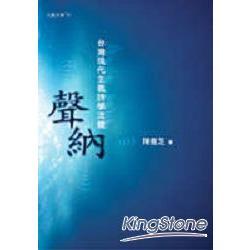 聲納──台灣現代主義詩學流變