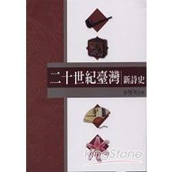 二十世紀台灣新詩史