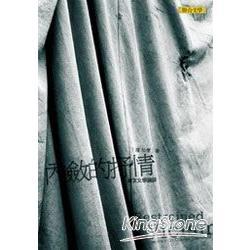 內斂的抒情:華文文學評論