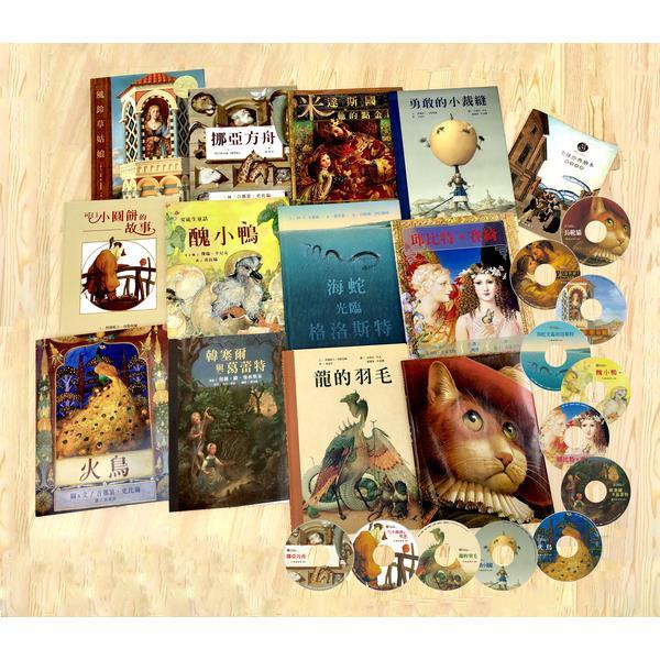 全球經典繪本(套書)(含12書24CDS)