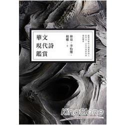 華文現代詩鑑賞