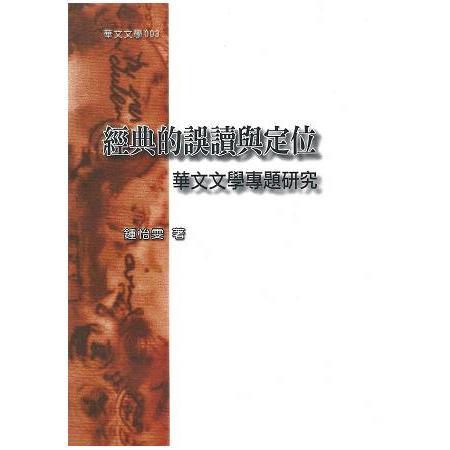 經典的誤讀與定位:華文文學專題研究