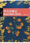 華美的饗宴:臺灣的華美文學研究