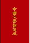 中國文學發達史