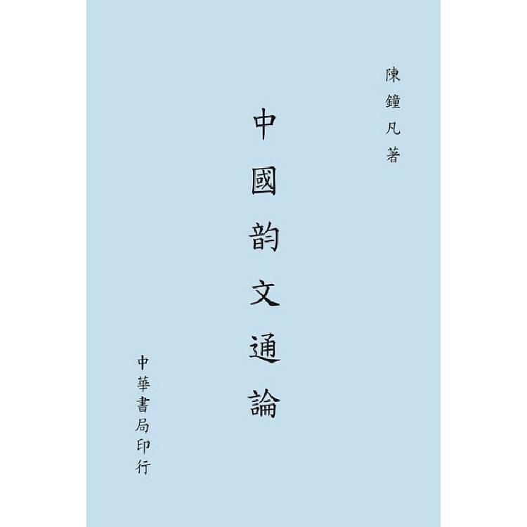 中國韻文通論