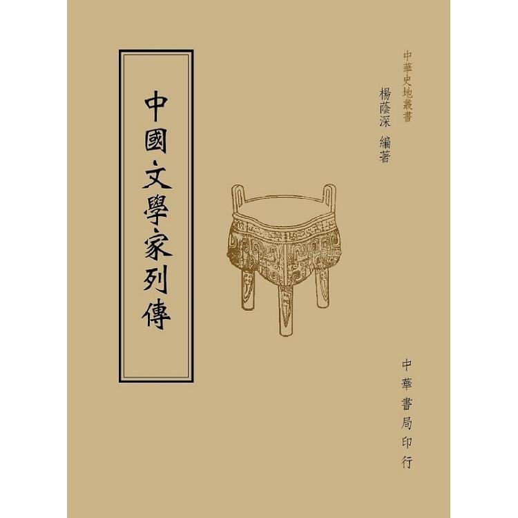 中國文學家列傳
