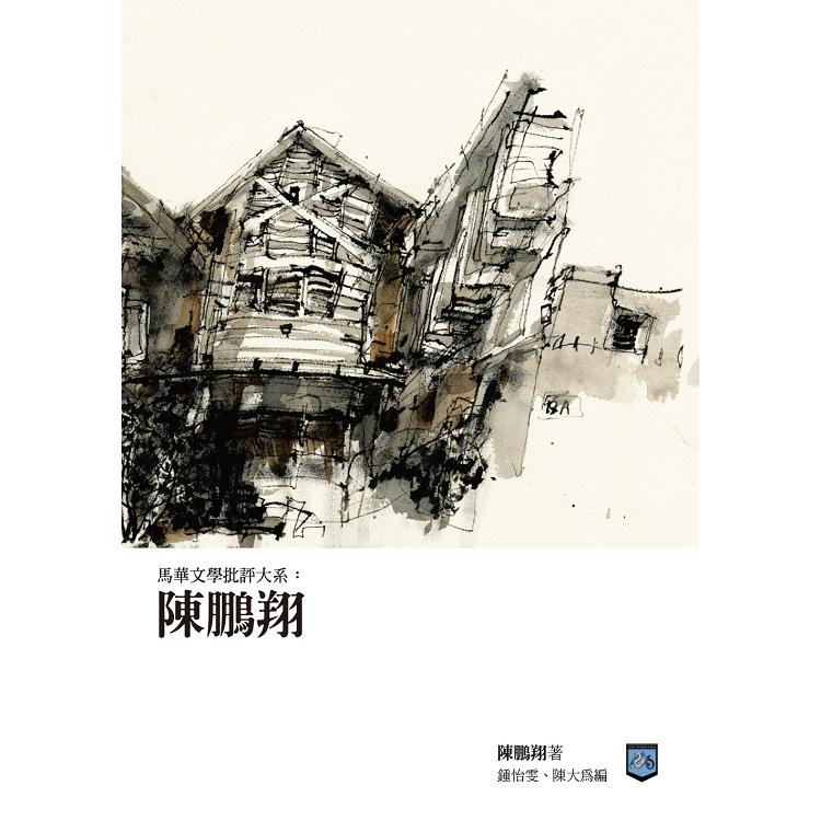 馬華文學批評大系:陳鵬翔