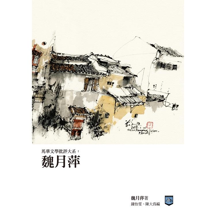 馬華文學批評大系:魏月萍