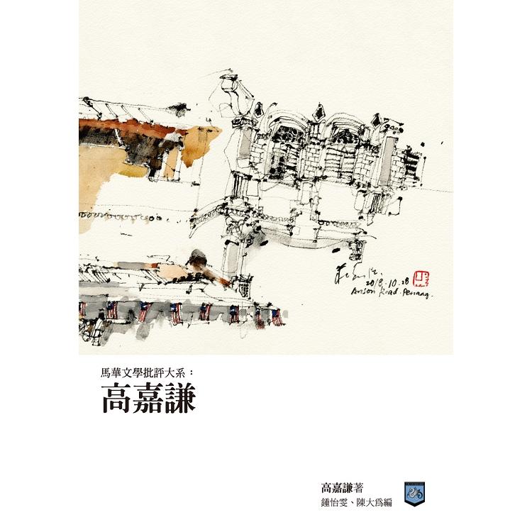 馬華文學批評大系:高嘉謙