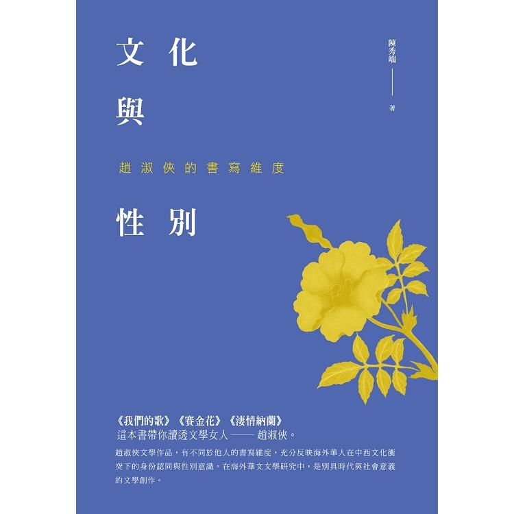 文化與性別:趙淑俠的書寫維度
