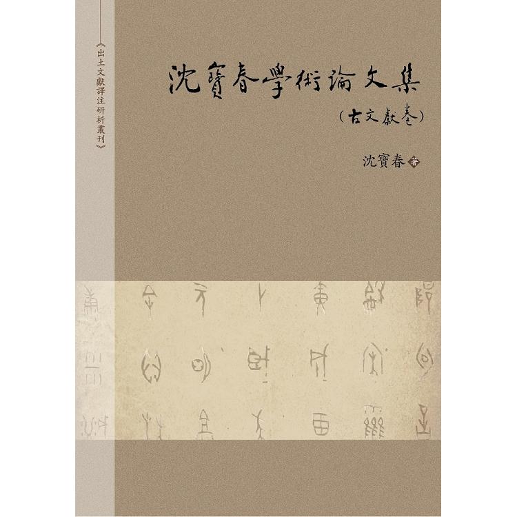 沈寶春學術論文集(古文獻卷)
