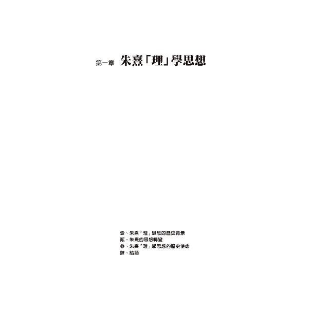 朱熹的理學世界