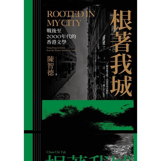 根著我城:戰後至2000年代的香港文學